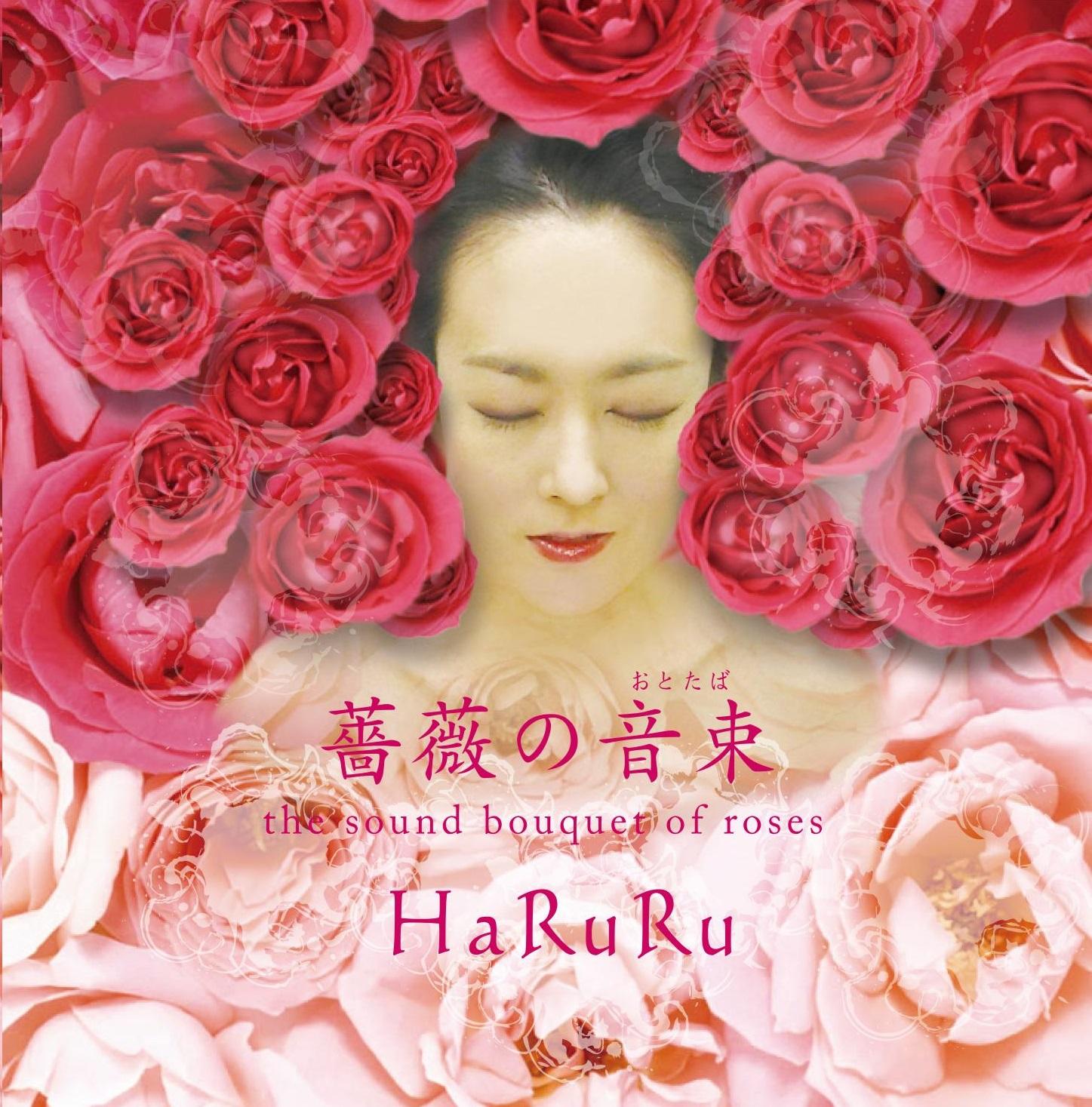 HaRuRu(はるる)-IrishHarp(アイリッシュハープ)